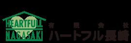 ハートフル長崎